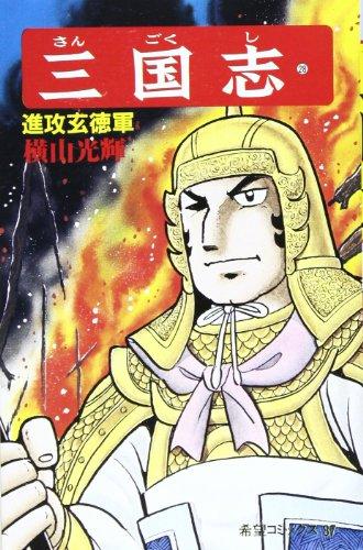 三国志 (28) 進攻玄徳軍 (希望コミックス (87))