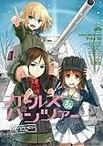 ガールズ&パンツァー コミックアンソロジー SIDE:プラウダ高校 (IDコミックス/DNAメディアコミックス)