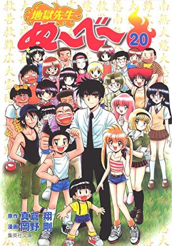 地獄先生ぬーべー 20 (集英社文庫(コミック版))