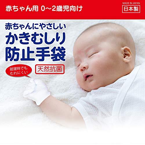 ジェクスチュチュ『かきむしり防止用手袋R新生児~2歳頃2枚入』