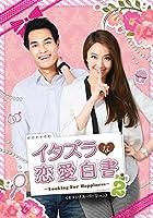 イタズラな恋愛白書 Part 2 ~Looking For Happiness~(オリジナル・バージョン) DVD SET1