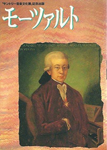 モーツァルトの詳細を見る