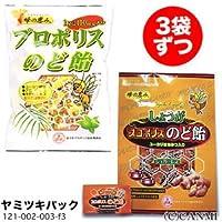 プロポリスのど飴とプロポリス入り生姜のど飴の各3袋セット