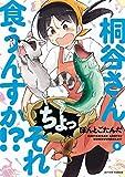 桐谷さん ちょっそれ食うんすか! ?(9) (アクションコミックス)