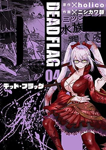 デッド・フラッグ 4巻 (デジタル版ガンガンコミックスUP!)
