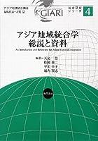 アジア地域統合学―総説と資料 (アジア地域統合講座総合研究シリーズ)