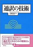 通訳の技術