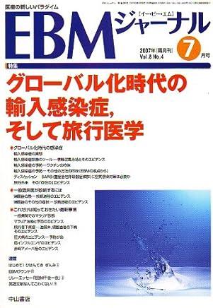 EBM (イー・ビー・エム) ジャーナル 2007年 07月号 [雑誌]