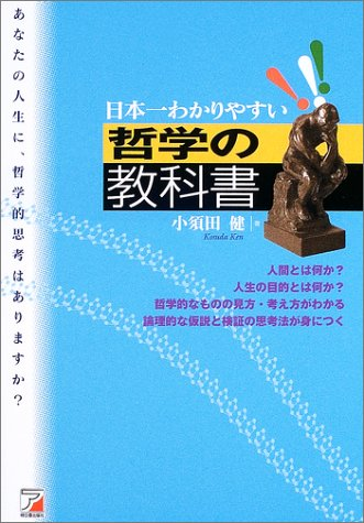 日本一わかりやすい哲学の教科書の詳細を見る