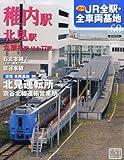 週刊 JR全駅・全車両基地 2013年 10/13号 [分冊百科]