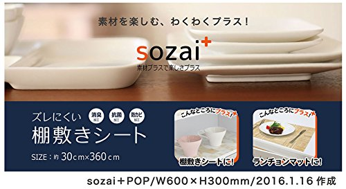 ワイズ『sozai+ズレにくい棚敷きシート木目』