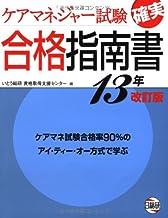 ケアマネジャー試験確実合格指南書 13年改訂版