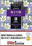 陶工の畑—修道士カドフェル・シリーズ〈17〉 (光文社文庫)
