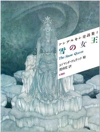 雪の女王 アンデルセン童話集(1)