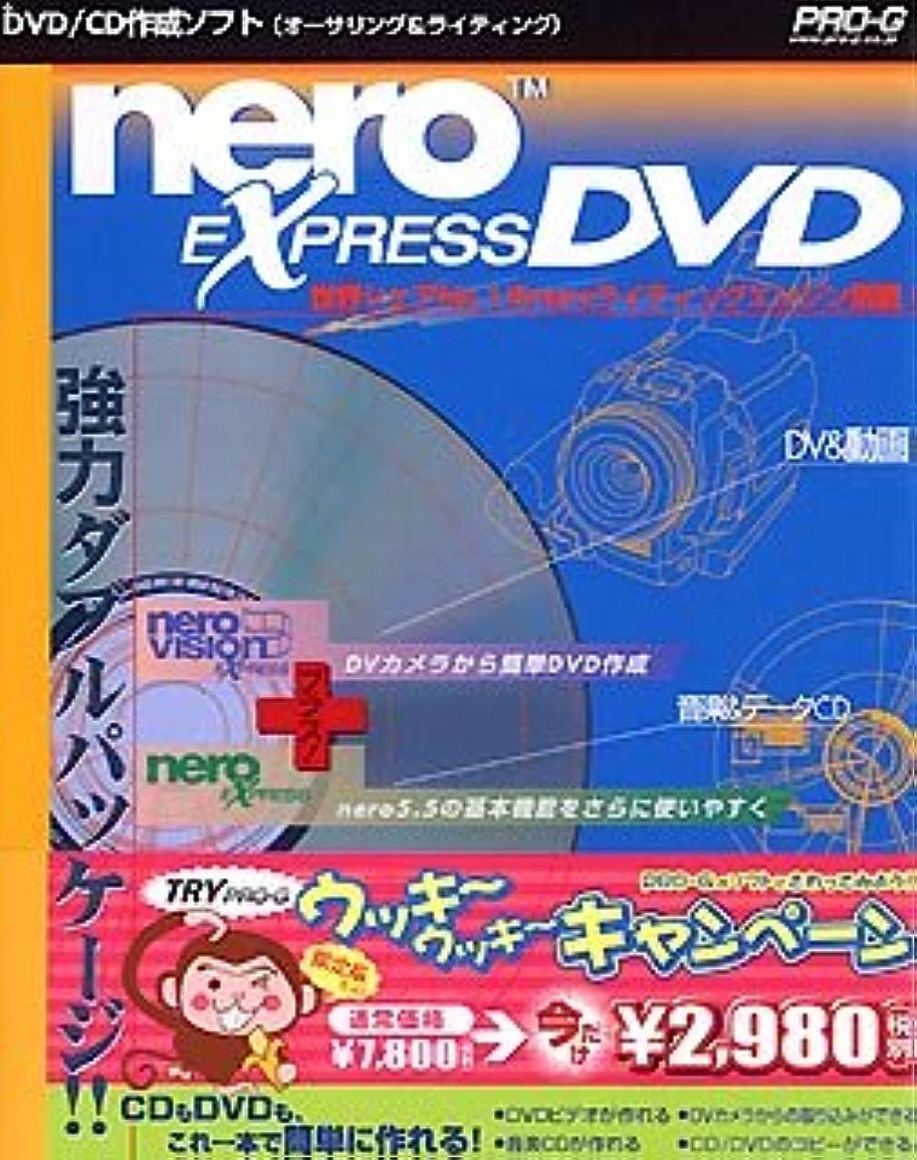 私たちせせらぎ麻酔薬nero Express DVD キャンペーン版