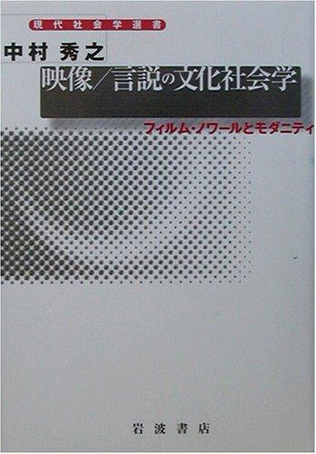映像/言説の文化社会学―フィルム・ノワールとモダニティ (現代社会学選書)