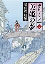表紙: 美姫の夢 妻は、くノ一 7 (角川文庫) | 風野 真知雄