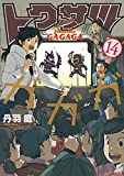 トクサツガガガ (14) (ビッグコミックス)