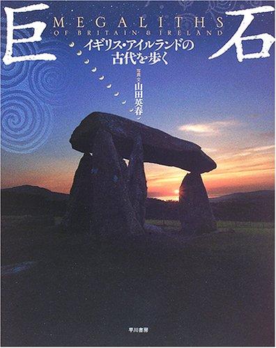 巨石―イギリス・アイルランドの古代を歩く - 山田 英春