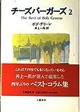 チーズバーガーズ―The Best of Bob Greene〈2〉