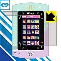PDA工房 Magical Pad(マジカルパッド) ガールズレッスン【タイプA】用 ブルーライトカット[光沢] 保護 フィルム [画面/ふち用 2枚組] 日本製