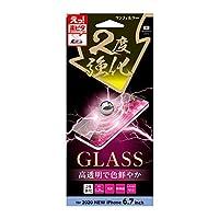 iPhone 12 Pro Max 対応 2度強化ガラス 光沢