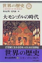 世界の歴史 (9) 大モンゴルの時代 単行本