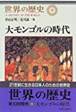 世界の歴史 (9) 大モンゴルの時代