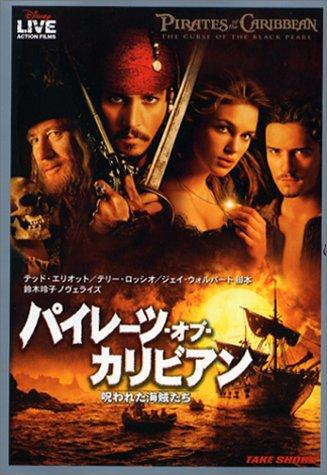 パイレーツ・オブ・カリビアン/呪われた海賊たち (竹書房文庫―ディズニー・ライヴ・アクション・フィルムズ)