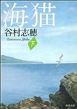 表紙: 海猫(下)   谷村 志穂