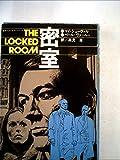 密室 (1976年) (海外ベストセラーシリーズ)