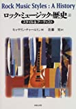 ロック・ミュージックの歴史[上]