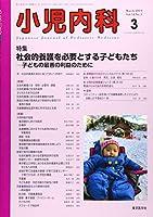 小児内科 2019年 03 月号 [雑誌]