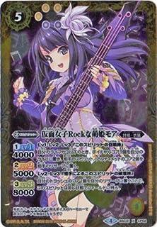 バトルスピリッツ/BSC31-CP02 仮面女子Rockな萌姫モア X