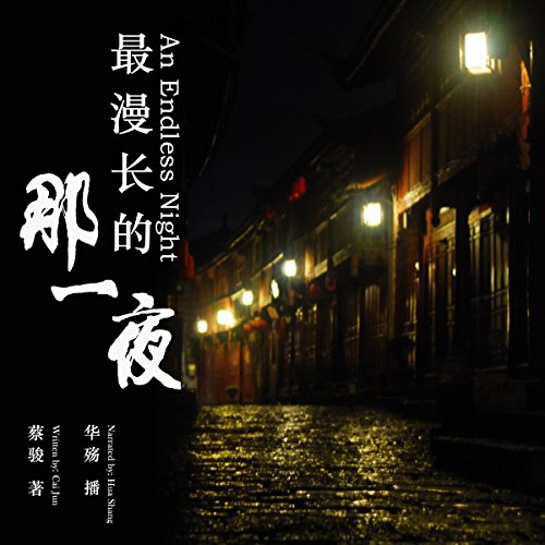 最漫长的那一夜 - 最漫長的那一夜 [An Endless Night] cover art