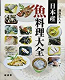 日本産 魚料理大全