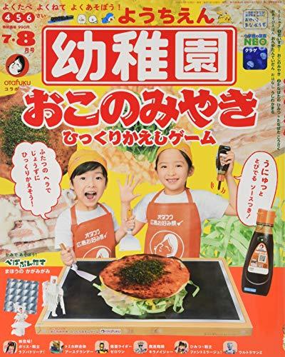 幼稚園 2020年 07・08月 合併号 [雑誌]