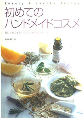 初めてのハンドメイドコスメ―誰にでもできるオリジナル化粧品の作り方 (Beauty & health recipe)