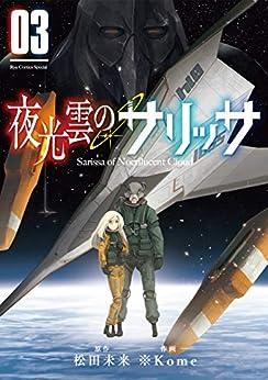 [松田未来, ※Kome]の夜光雲のサリッサ(3)【電子限定特典ペーパー付き】 (RYU COMICS)
