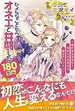 ひょんなことからオネエと共闘した180日間(上) (PASH! ブックス)