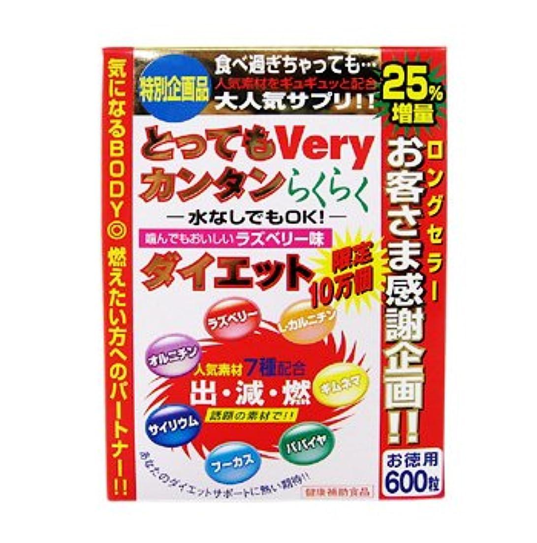 不確実踊り子伝記ジャパンギャルズ とってもVery カンタンらくらくダイエット お徳用 600粒 とってもベリー×5個セット