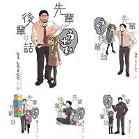 先輩がうざい後輩の話 1-6巻 新品セット