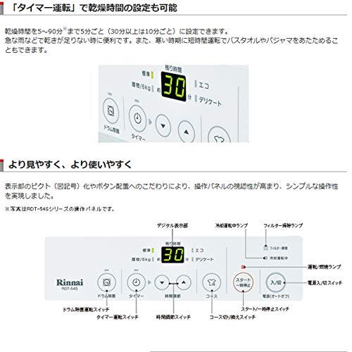Rinnai(リンナイ)『ガス衣類乾燥機(RDT-31S)』