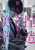 殺人鬼探偵の捏造美学 (講談社タイガ)