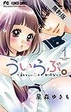 ういらぶ。―初々しい恋のおはなし―(1)【期間限定 無料お試し版】 (フラワーコミックス)
