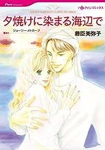 表紙: 夕焼けに染まる海辺で (ハーレクインコミックス) | 藤臣 美弥子