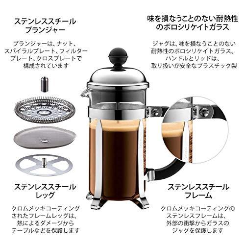 【正規品】 BODUM ボダム CHAMBORD シャンボール フレンチプレスコーヒーメーカー 350ml 1923-17 ゴールド