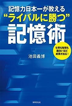 """[池田 義博]の記憶力日本一が教える""""ライバルに勝つ""""記憶術"""