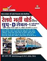 Railway Recruitment Cell Group d Exam (Guide)