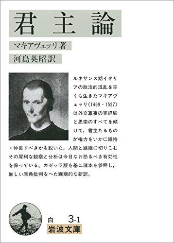 君主論 (岩波文庫) - マキアヴェッリ, 河島 英昭